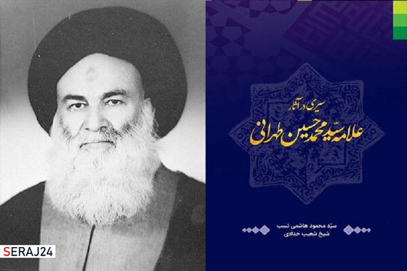 نقد آرا و افکار علامه حسینی طهرانی در یک کتاب
