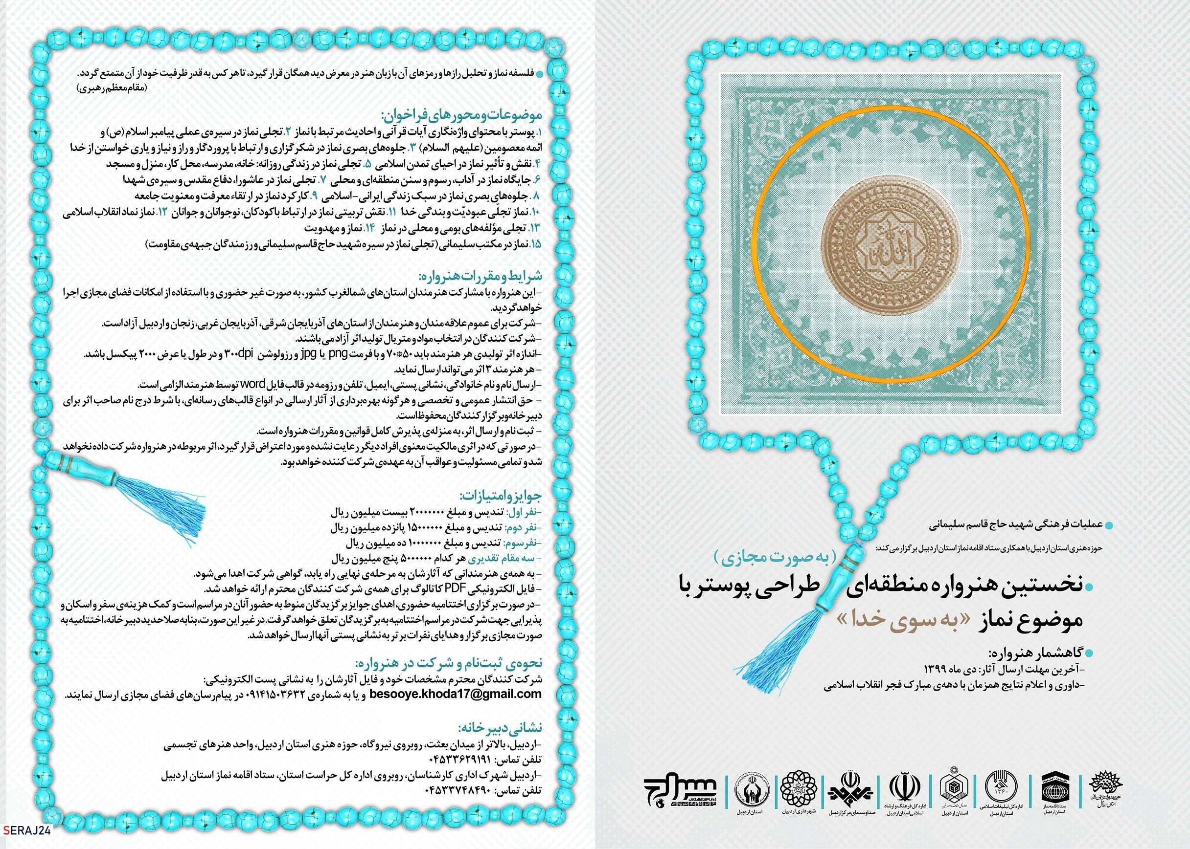 نخستین هنرواره منطقهای طراحی پوستر با موضوع نماز برگزار میشود