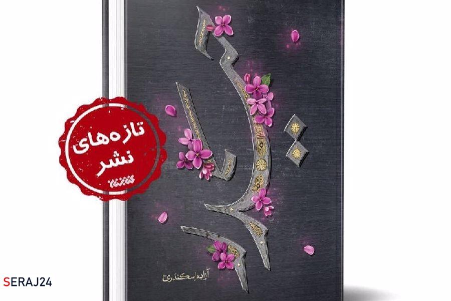 «حیدر» روایتی داستانی از زندگی امیرالمونین و حضرت زهرا منتشر شد