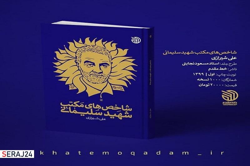 انتشار چاپ پنجاهم «شاخصهای مکتب شهید سلیمانی»