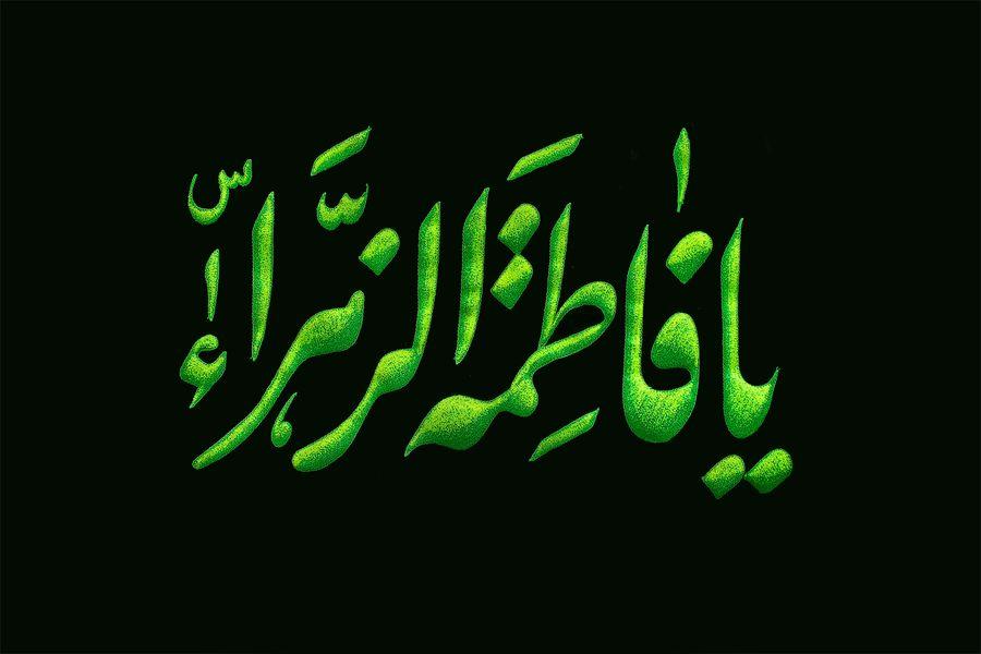دفاع از ولایت مهمترین ویژگی تمدن ساز حضرت زهرا (س) است