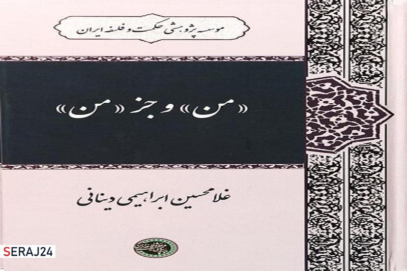 انتشار کتاب صوتی «من و جز من» نوشته غلامحسین ابراهیمی دینانی