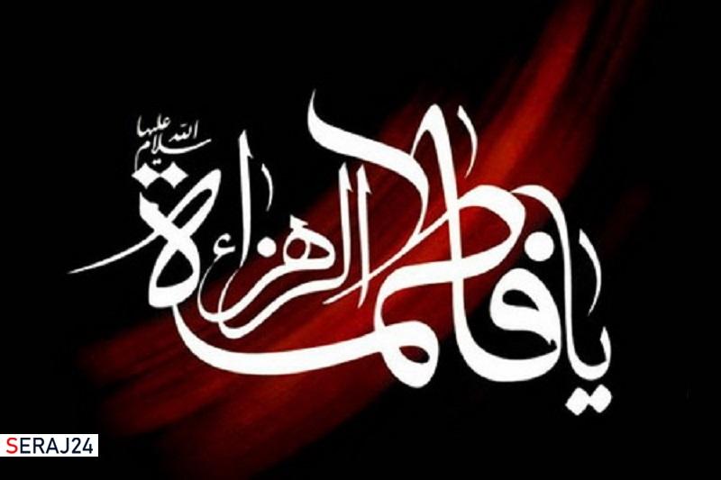 سه واقعیتی که حضرت زهرا (س) در مقابلش ایستاد