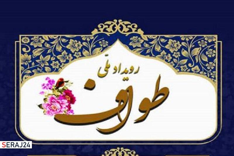 «رویداد ملی طواف» برگزار میشود