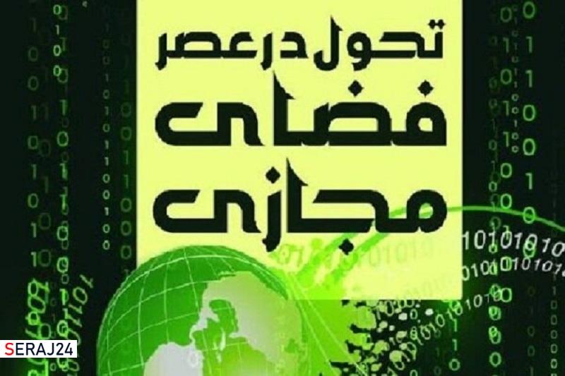 کتاب «تحول در عصر فضای مجازی» منتشر شد