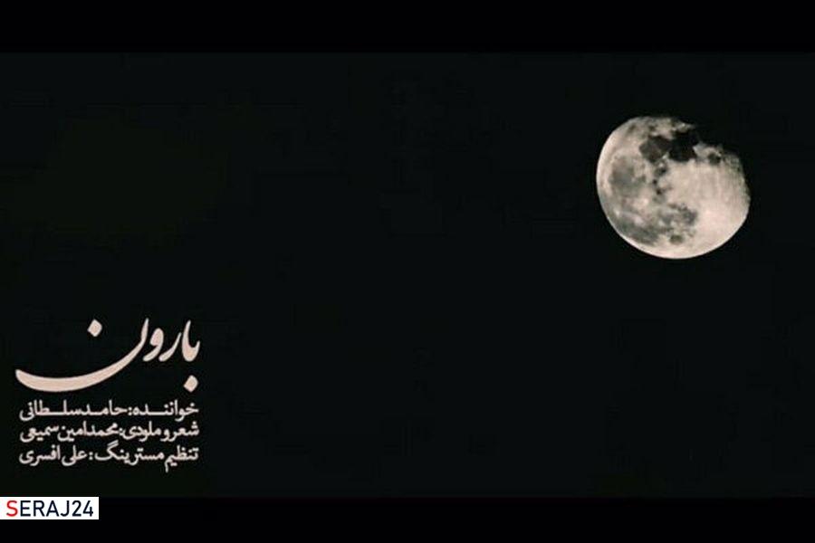 نماهنگ «بارون»؛ هدیهای به پیشگاه حضرت فاطمه (س)+ویدئو