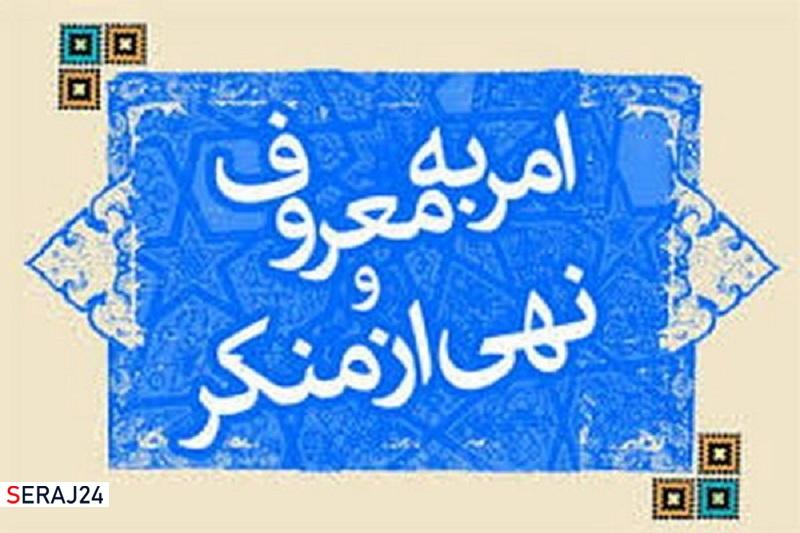 امر به معروف برنامهای اسلامی برای اداره جامعه و روش زندگی است