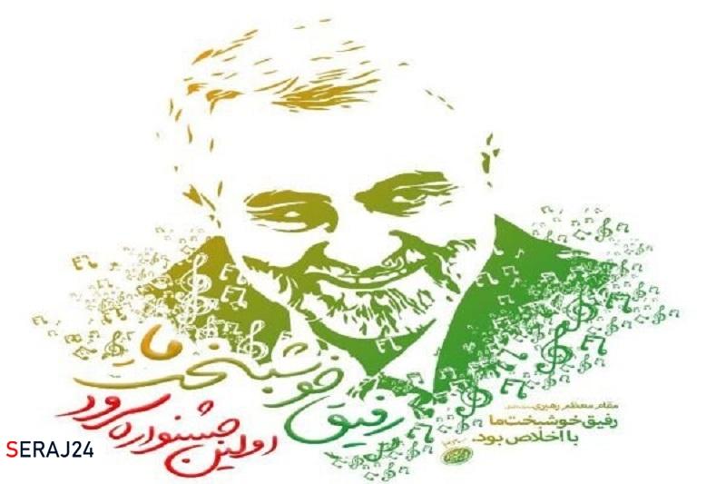 اختتامیه اولین جشنواره «سرود رفیق خوشبخت ما» ۸ بهمن برگزار می شود