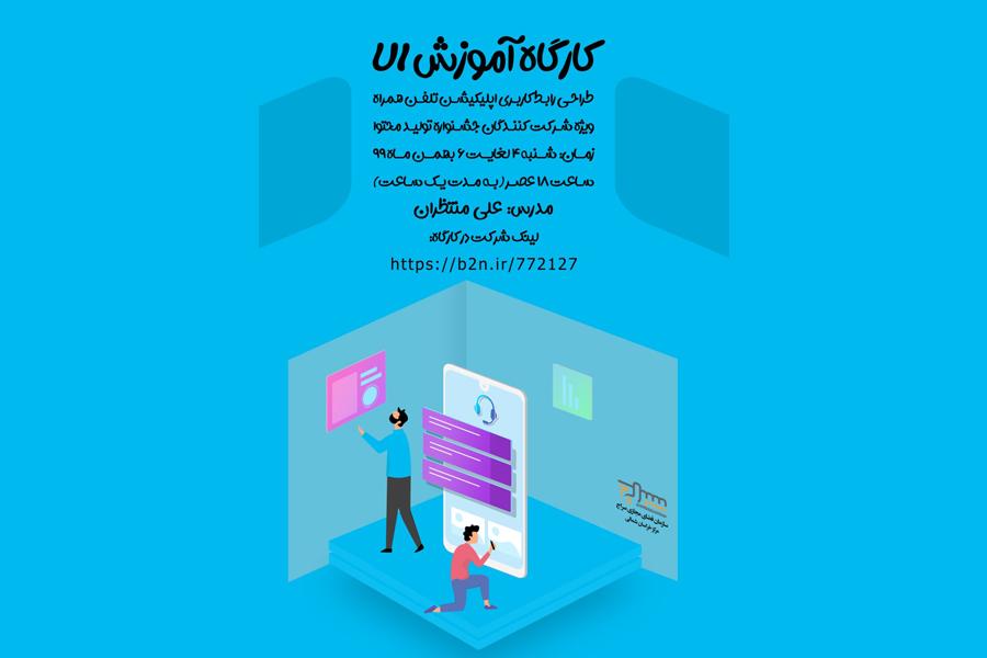 برگزاری کارگاه آموزش طراحی رابط کاربری (UI)