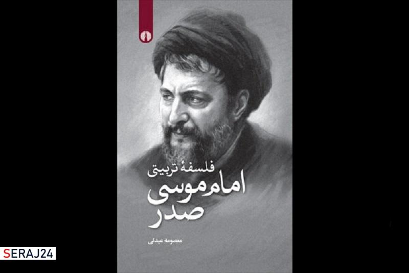 «فلسفه تربیتی امام موسی صدر» منتشر شد