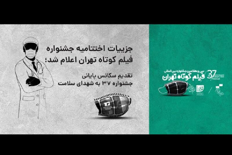 جزییات اختتامیه جشنواره فیلم کوتاه «تهران» اعلام شد
