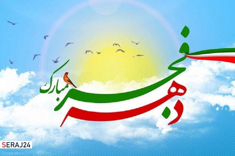 برگزاری ۴۲ عنوان برنامه طی ایام الله دهه فجر