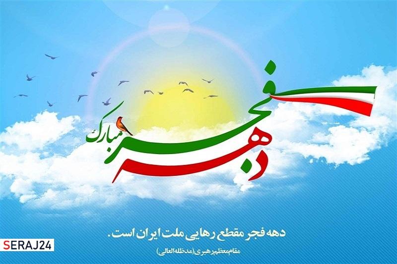 مراسم بزرگداشت یوم الله ۱۲ بهمن در رشت برگزار می شود