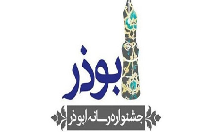 برگزیدگان جشنواره رسانهای ابوذر هرمزگان معرفی شدند