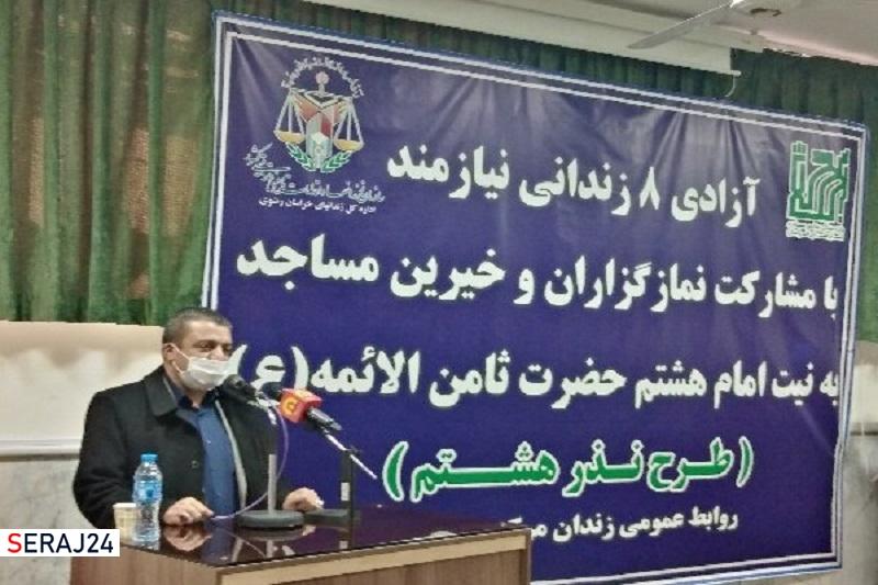 اجرای طرح نذر هشتم ویژه آزادی زندانیان نیازمند در خراسان رضوی