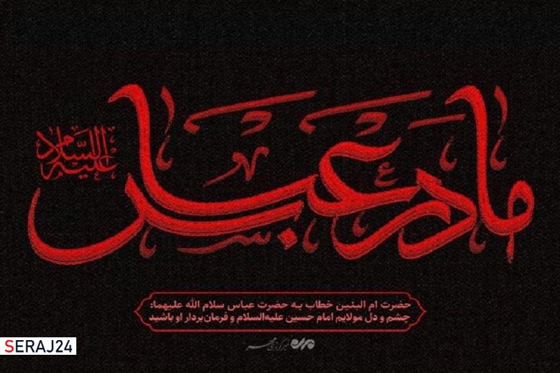 بزرگداشت «مادران بی حرم» در حرم امامزاده عبدالله (ع) شهر ری