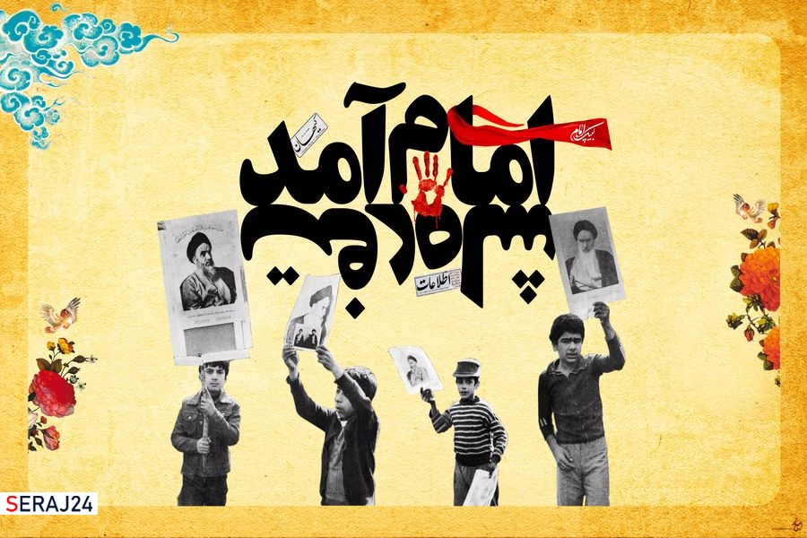 عناوین ایام الله دهه فجر انقلاب اسلامی اعلام شد