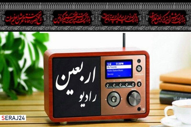 رادیو اربعین جهانی شد
