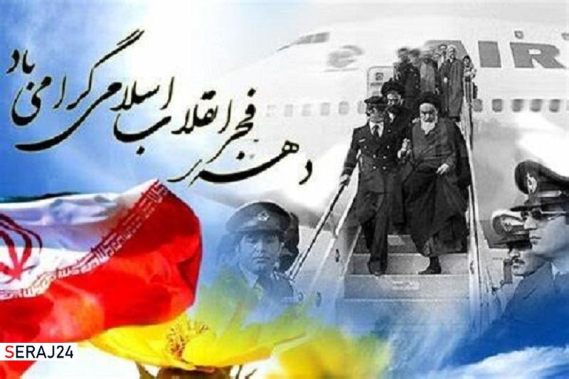 آیین نمادین زنگ انقلاب در ایلام برگزار میشود