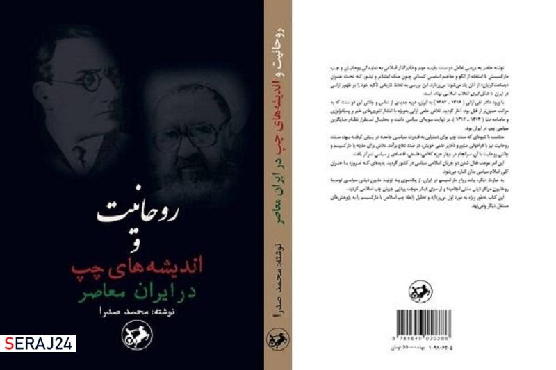 کتاب «روحانیت و اندیشه های چپ در ایران معاصر» نقد میشود