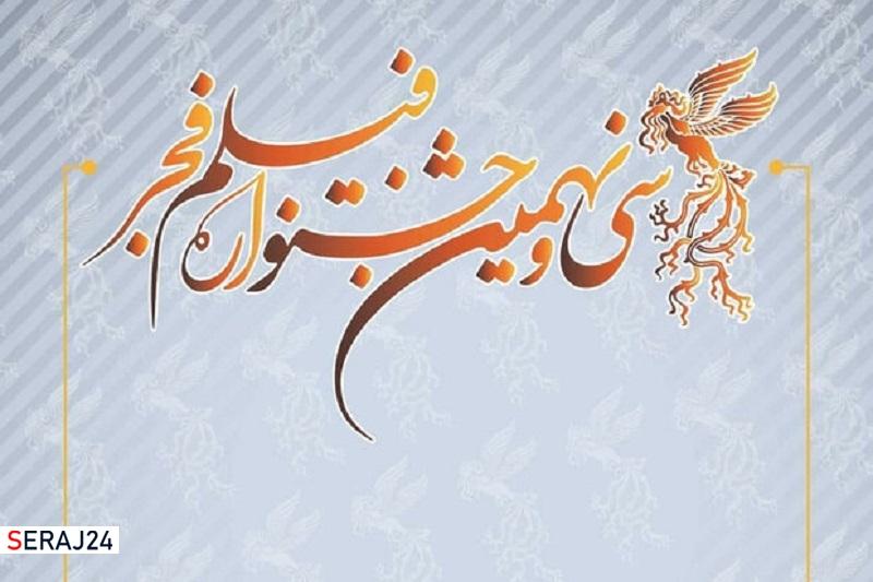 آثار سی و نهمین جشنواره فیلم فجر در رفسنجان اکران میشود