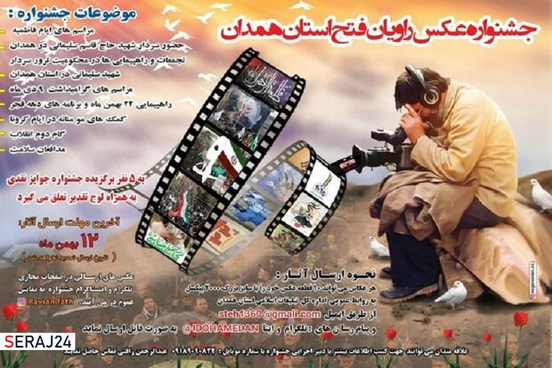 تمدید مهلت ارسال آثار به جشنواره عکس راویان فتح همدان