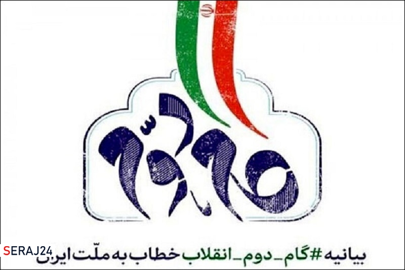 هدف همایش گام دوم تبیین الگوی عملی کارگزاران و مدیران جهادی است