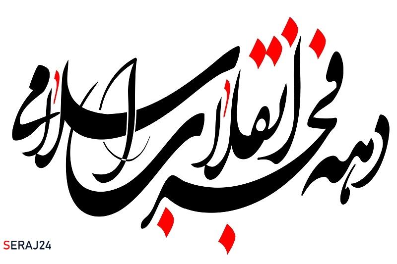 راهپیمایی مجازی 22 بهمن برگزار میشود