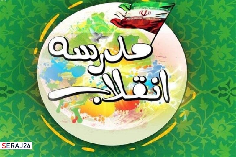 نهمین جشنواره مدرسه انقلاب در استان مرکزی برگزار میشود