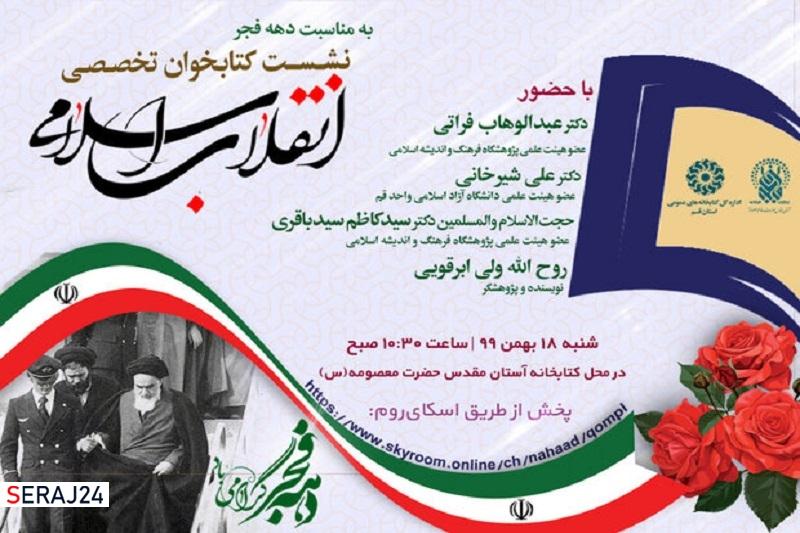 نشست «کتابخوان تخصصی انقلاب اسلامی» برگزار می شود