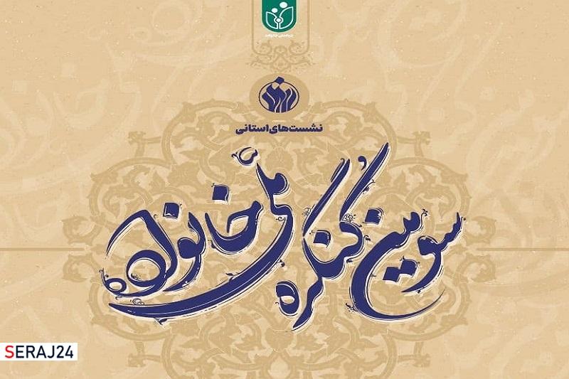 گردهمایی فعالان حوزه خانواده استان چهارمحال و بختیاری