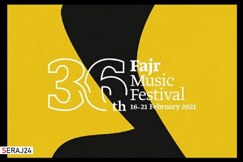 اجراهای صحنهای جشنواره «موسیقی فجر» مجازی برگزار میشود