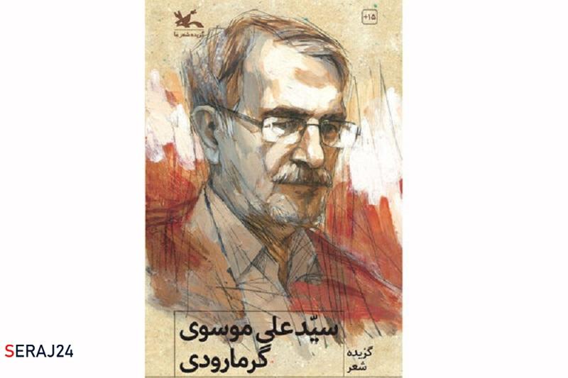 گزیده شعرهای سیّدعلی موسویگرمارودی منتشر شد