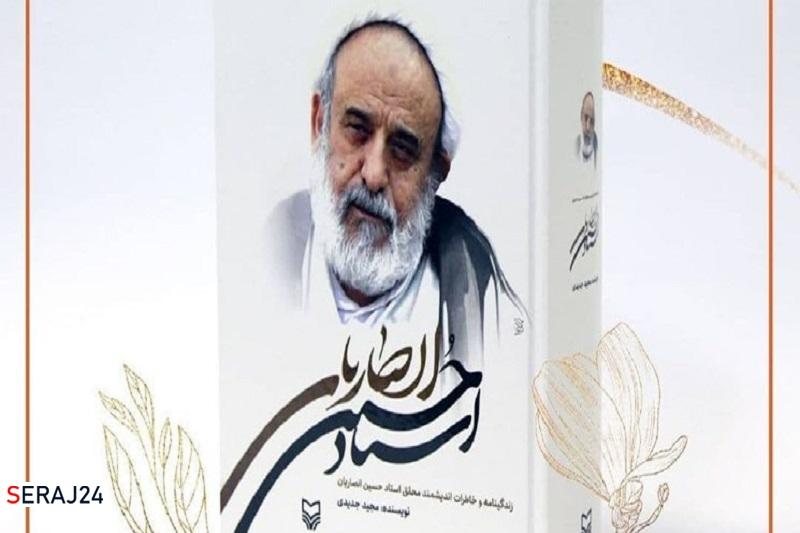 کتاب زندگی و خاطرات شیخ حسین انصاریان منتشر شد