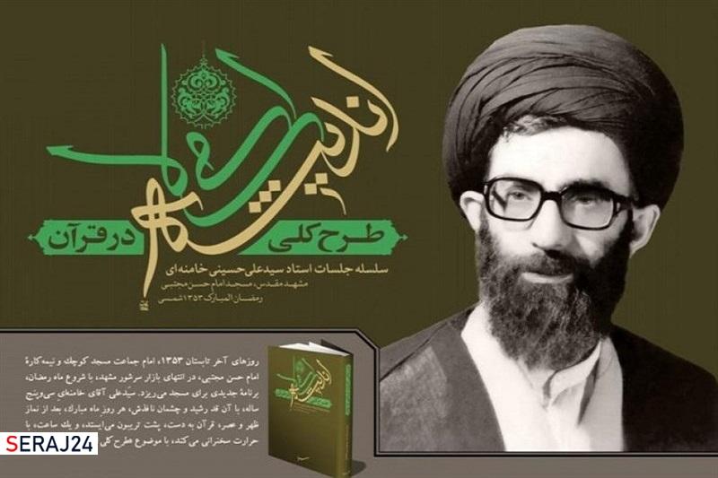 ویدئو/واکاوی کتاب طرح کلی اندیشه اسلامی در قرآن
