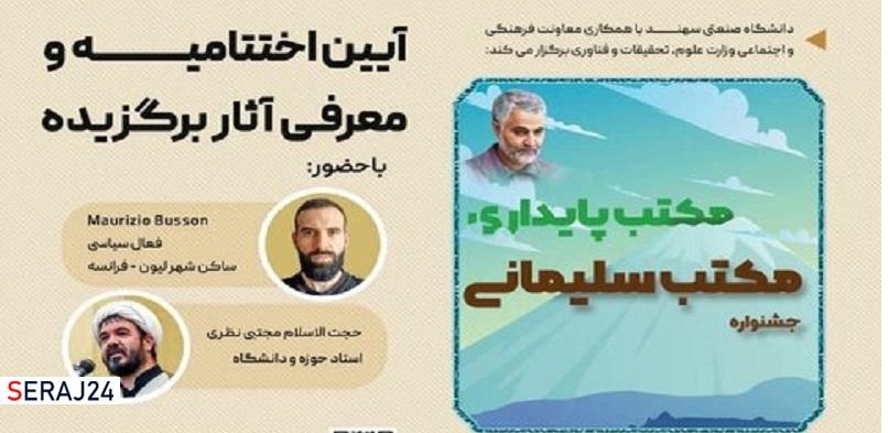 آئین اختتامیه جشنواره مکتب سلیمانی مکتب پایداری در تبریز برگزار میشود
