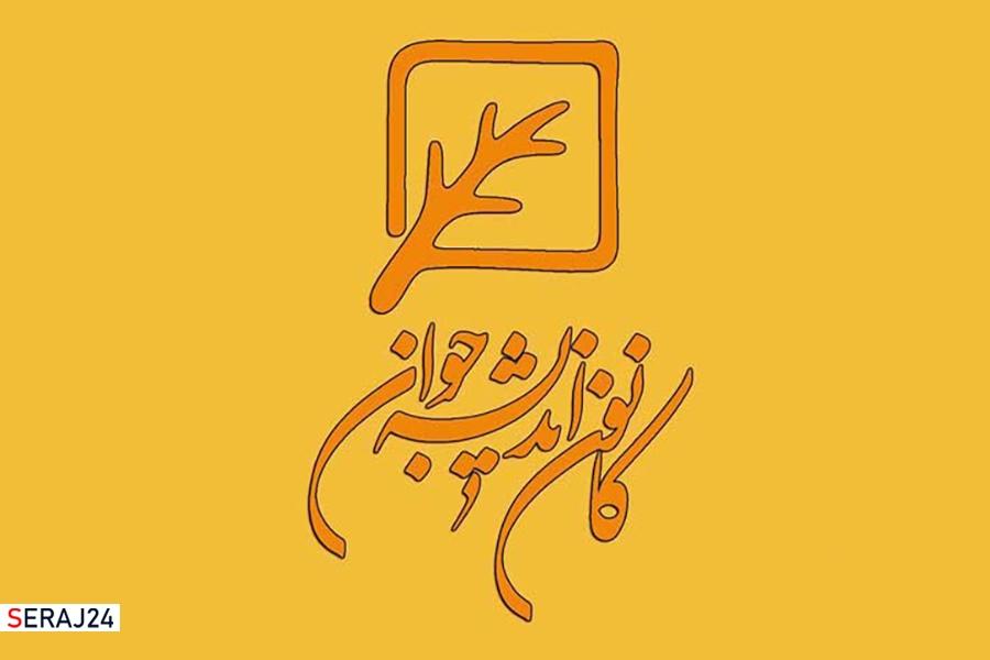 آغاز ثبت نام حلقه مطالعاتی اندیشه سیاسی شهید صدر
