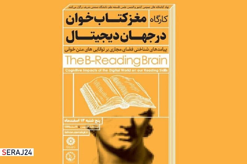 کارگاه «مغز کتابخوان در جهان دیجیتال» برگزار میشود
