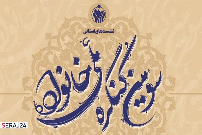 نشست استانی سومین کنگره ملی خانواده در استان مازندران برگزار شد
