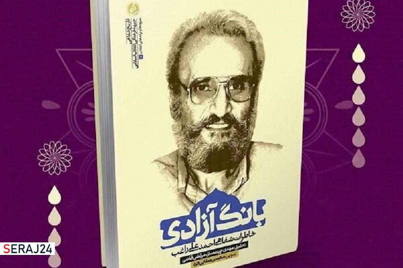 «بانگ آزادی»؛ کتابی خواندنی برای رفع مظلومیت موسیقی انقلاب