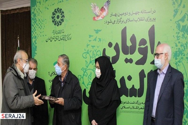 تجلیل از شاعران و فعالان شعر انقلاب اسلامی همدان