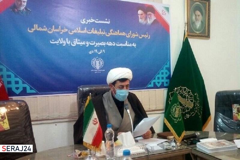 روابط بینالمللی جمهوری اسلامی بر اساس عزت و حکمت باشد