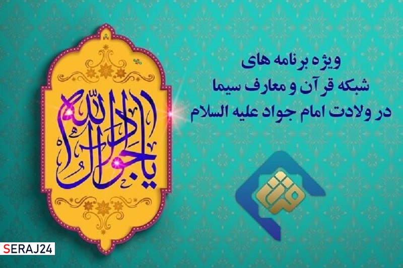ویژه برنامه تلویزیونی ولادت امام جواد(ع) از شبکه قرآن پخش می شود