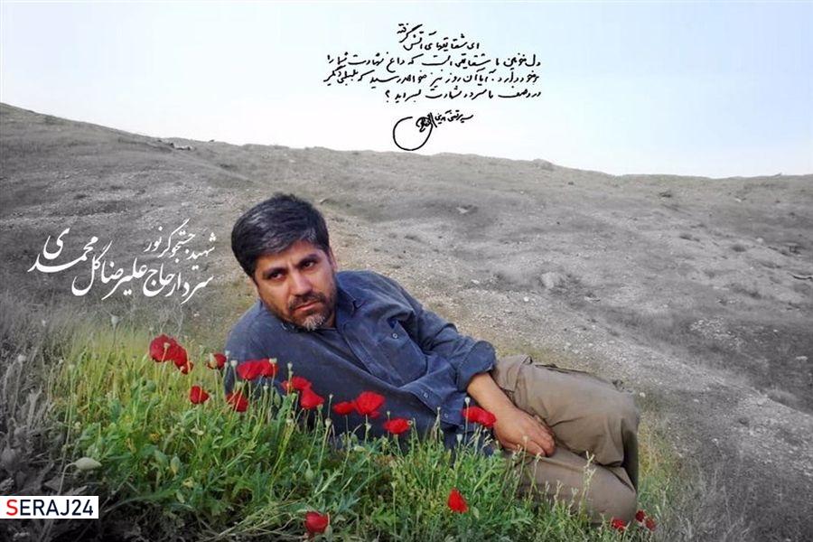 روایت سه دهه مجاهدت و آخرین تفحص شهید گلمحمدی