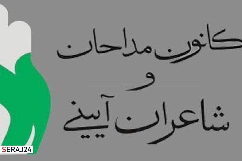 برگزاری گردهمایی مداحان و تقدیر از پیرغلامان اهل بیت استان همدان