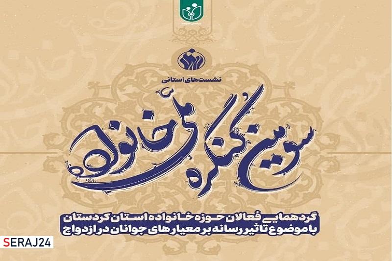 نشست  استانی سومین کنگره ملی خانواده گلستان با موضوع صیانت از خانواده در فضای مجازی