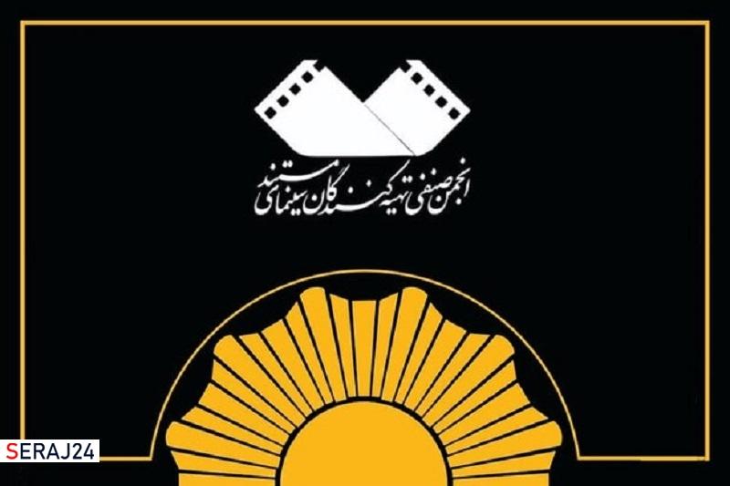 نشان عالی «خورشید» به تهیهکننده برتر حوزه مستند اهدا میشود