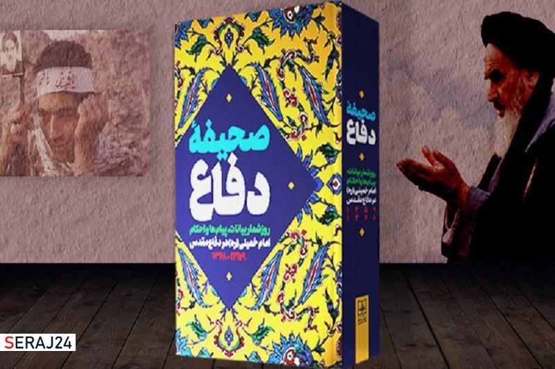 کتاب بیانات امام خمینی(ره) در دوران دفاع مقدس رونمایی شد
