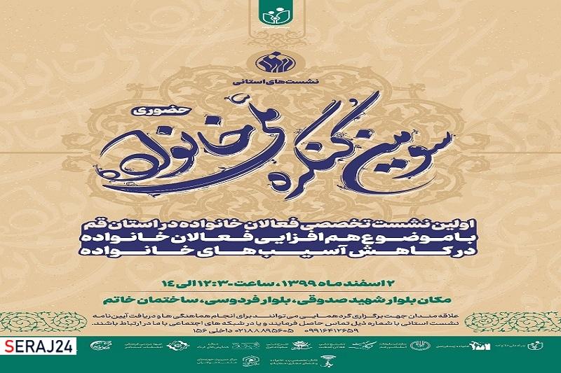 نشست استانی سومین کنگره ی ملی خانواده در استان زنجان برگزار شد