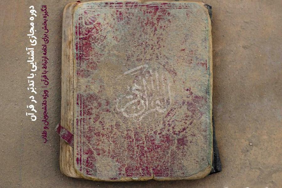 آغاز ثبت نام دوره مجازی آشنایی با تدبر در قرآن